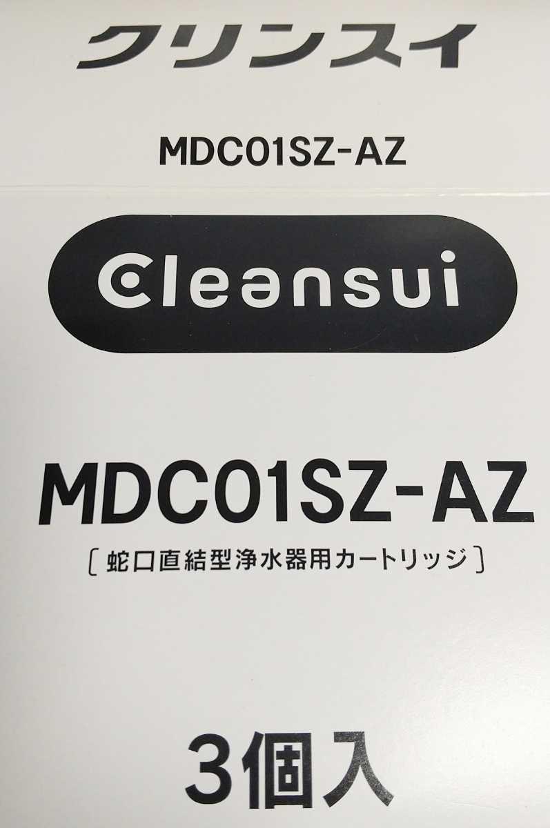 ★1-5個★ クリンスイ MDC01SW MDC01S MDC01SZ-AZ カートリッジ 浄水器 MONOシリーズ MD301 MD111 MD201 MD101 MD102 MD103 交換用 _箱は付属しません