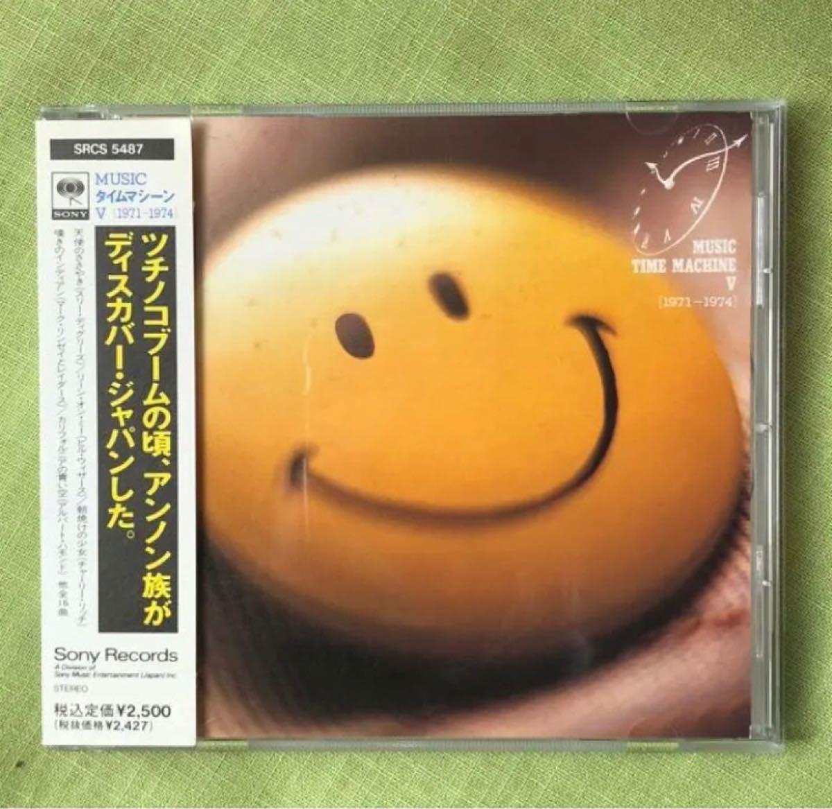 CD国内盤『MUSICタイムマシーン5 (1971-1974)』ベストヒット集