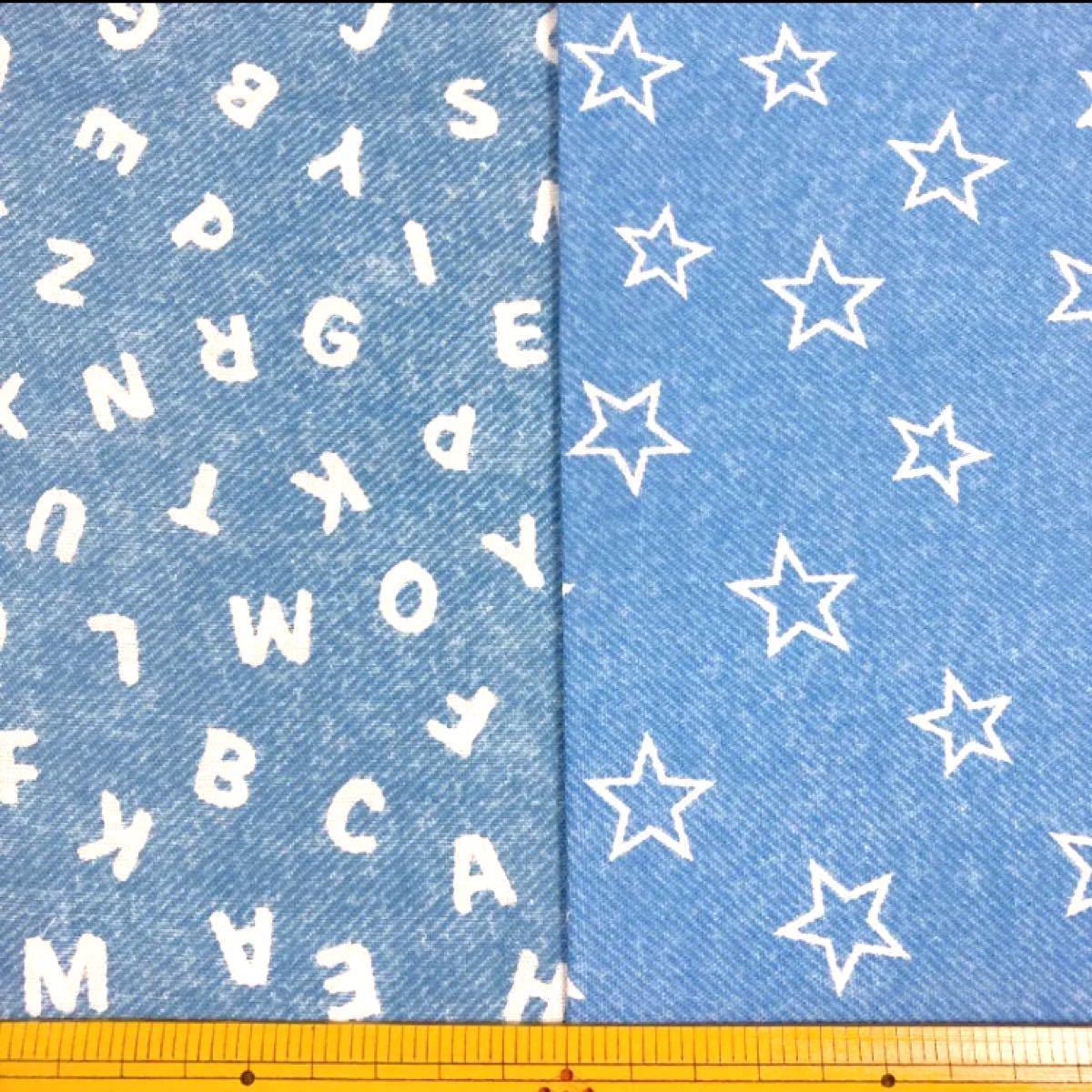 ダブルガーゼ生地:ブルー柄違い2枚セット:各55×50:生地はぎれ