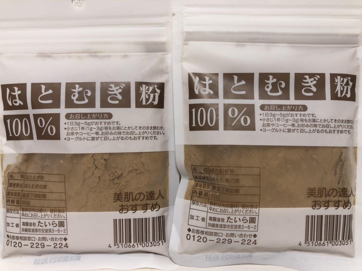 ★送料無料★はとむぎ粉 はと麦茶 セット_画像2