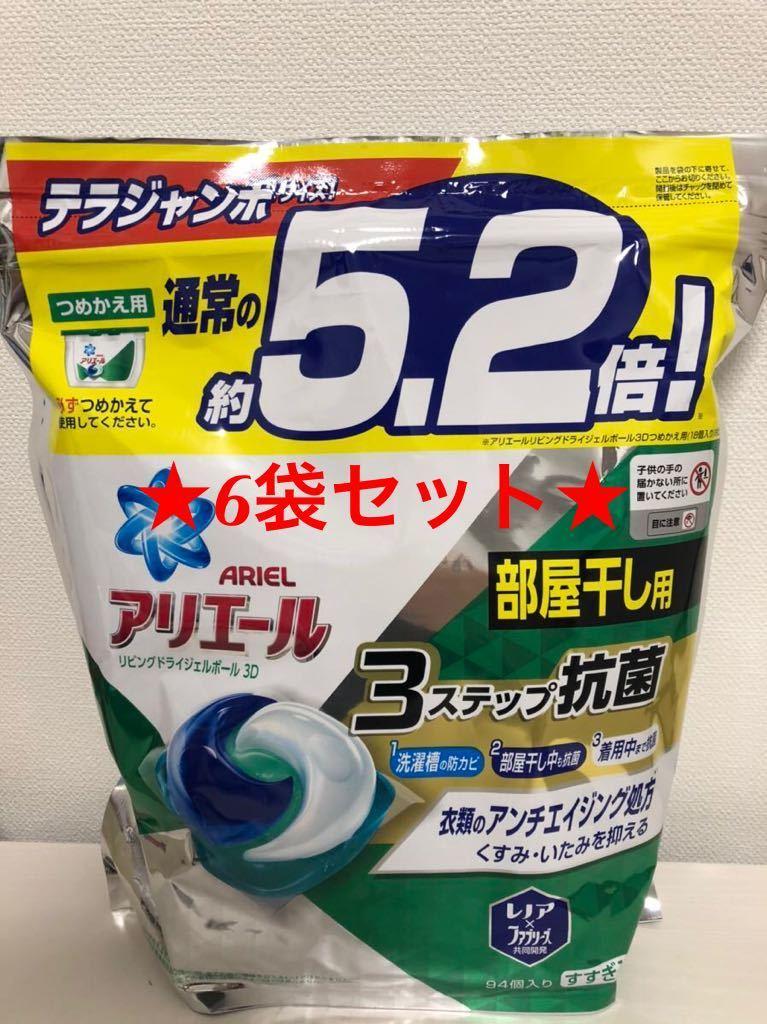 ★送料無料★アリエール 洗濯洗剤 ジェルボール3D 6袋セット