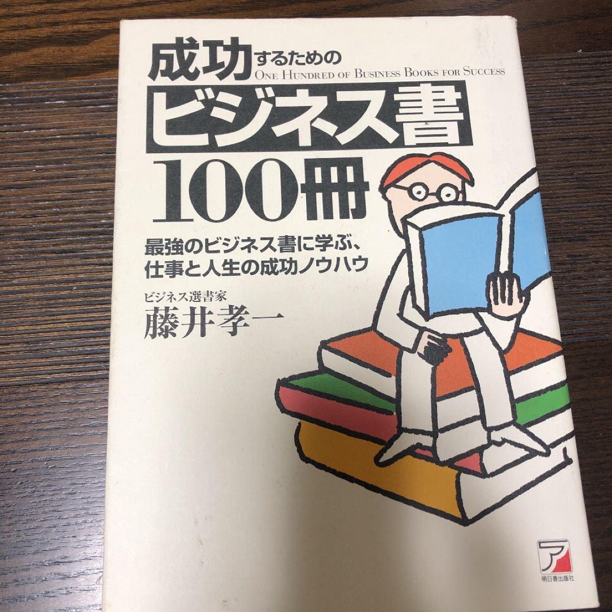 成功するためのビジネス書100冊/藤井孝一