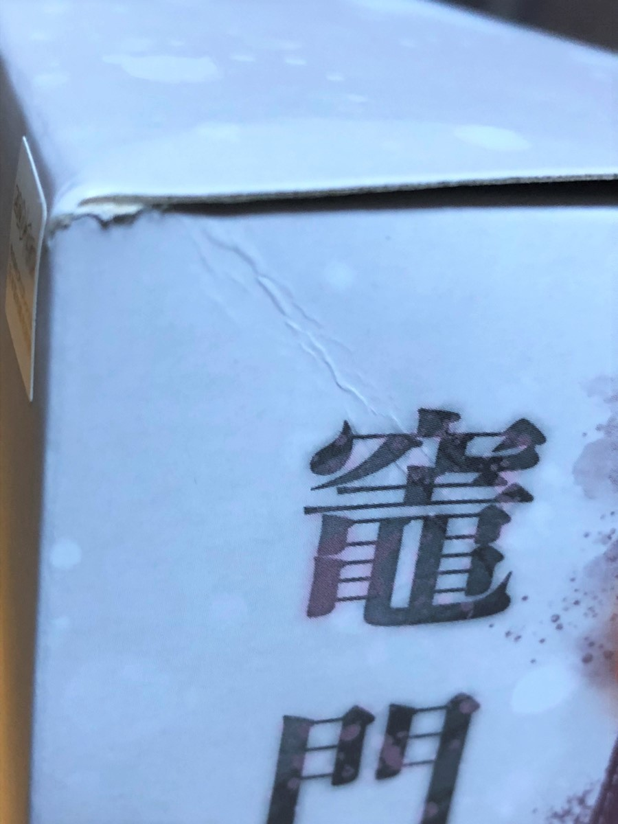 ARTFX J 竈門禰豆子 「鬼滅の刃」 国内正規品 未開封_画像8