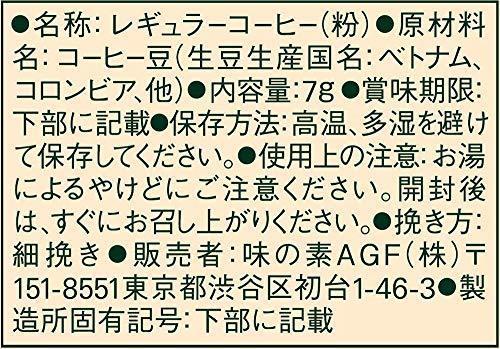 AGF ブレンディ レギュラーコーヒー ドリップパック スペシャルブレンド 100袋 【 ドリップコーヒー 】_画像6