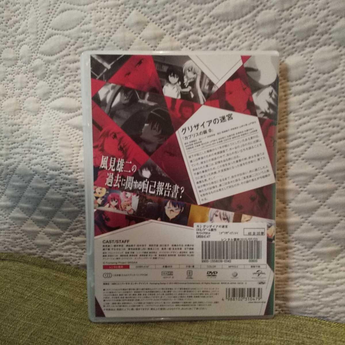 グリザイアの迷宮 レンタル版DVD【全編視聴確認済】【送料無料】