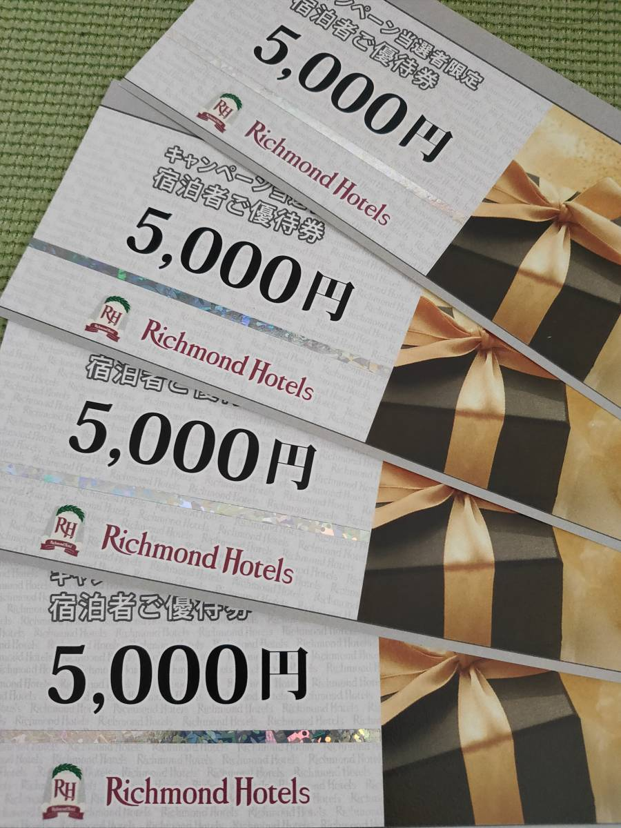 リッチモンドホテル宿泊券 5000円分1~4枚 2021年7月31日まで 匿名発送あり 旅行 出張 _画像1