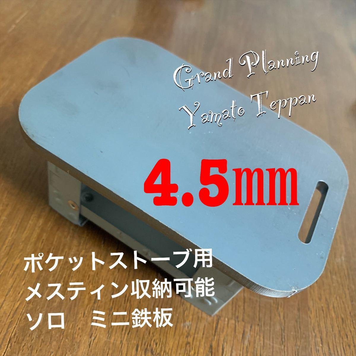 メスティン スモール 収納 ポケットストーブ サイズ 4.5ミリ 鉄板 ヘラ トング マイクロ収納袋 BL ソロキャンプ ミニ 大和鉄板