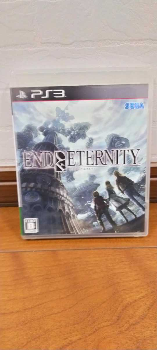 PS3ソフト エンド オブ エタニティ