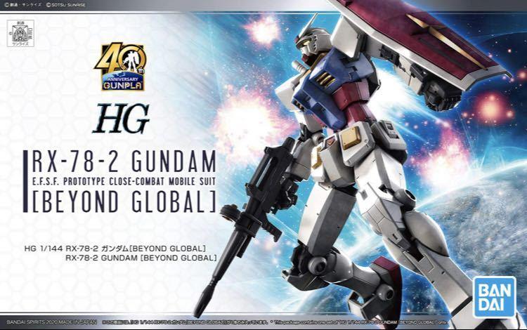 HG 機動戦士ガンダム RX-78-2 ガンダム [BEYOND GLOBAL] 1/144スケール 色分け済みプラモデル 未使用未組立_画像7