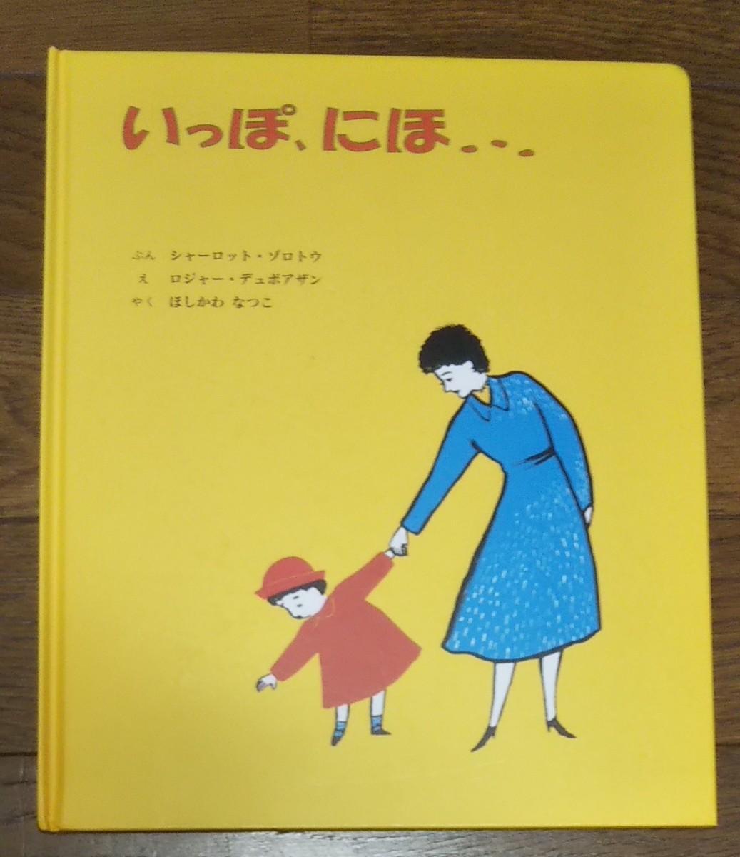 絵本 「いっぽ、にほ…」 ゾロトウ 童話館出版