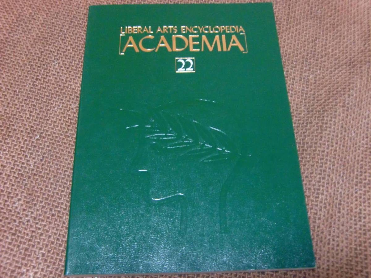 ◇ 学習百科大事典 ACADEMIA アカデミア 22「オリエンテーションブック」 昭和58年_画像1
