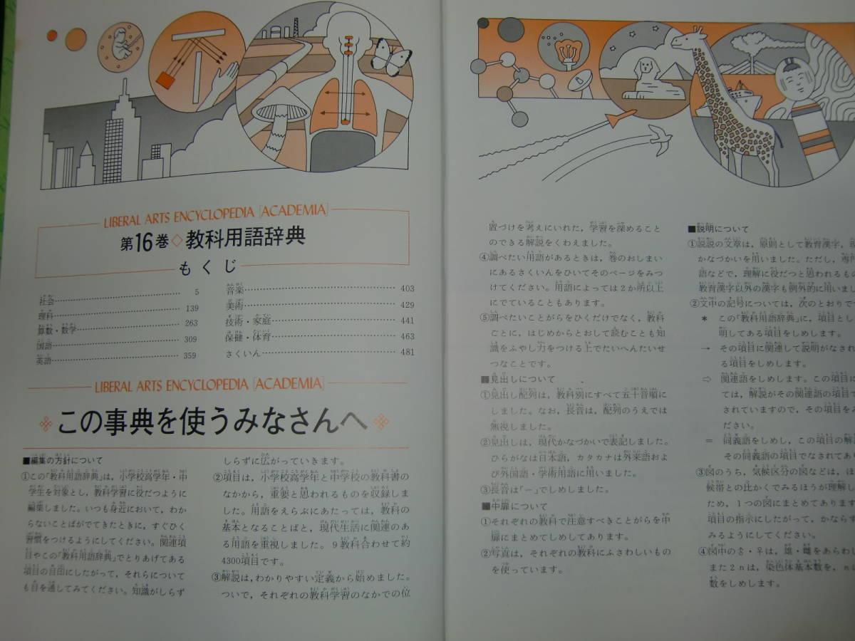 ◇ 学習百科大事典 ACADEMIA アカデミア 16「教科用語辞典」 昭和58年_画像4