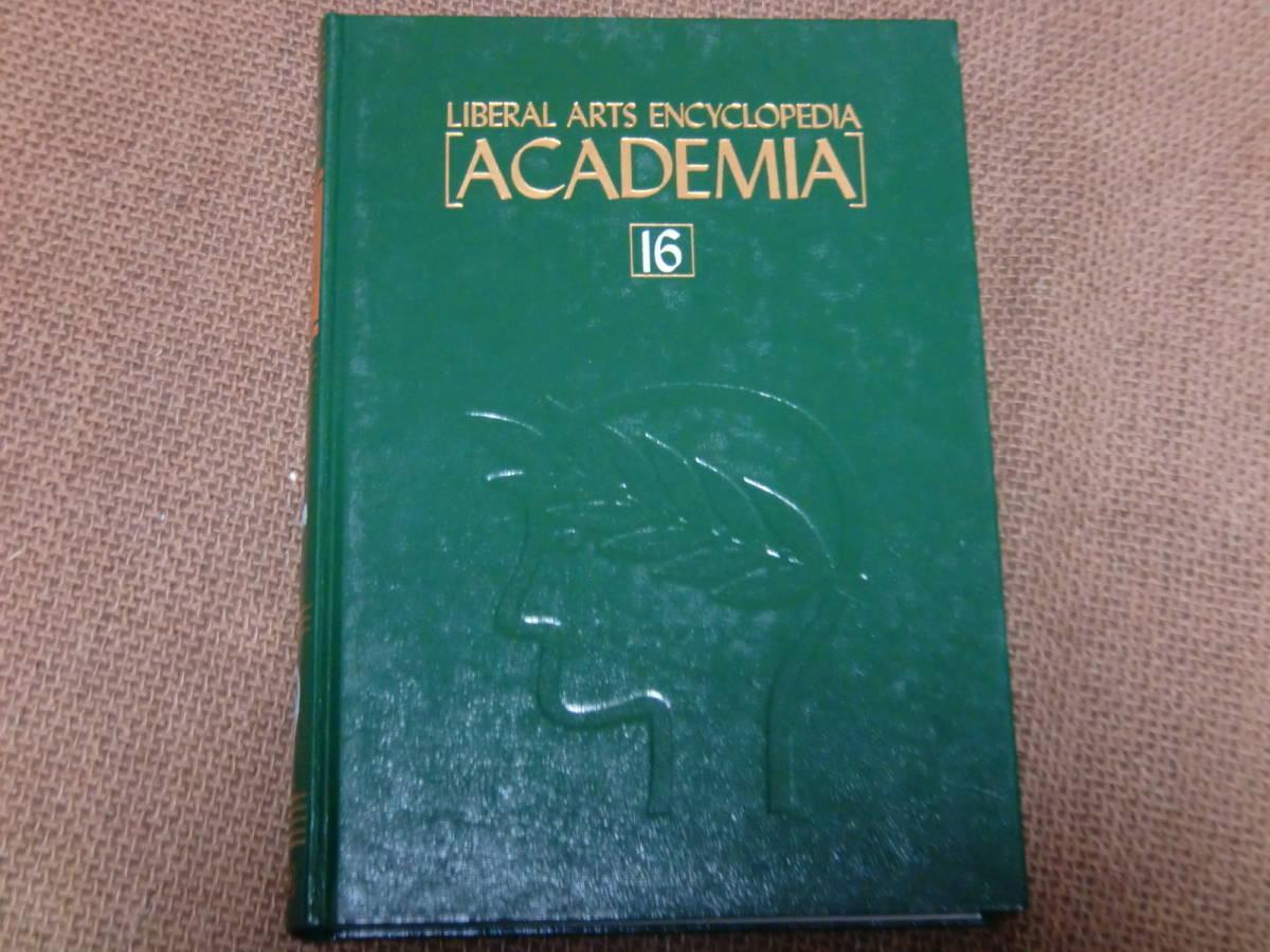◇ 学習百科大事典 ACADEMIA アカデミア 16「教科用語辞典」 昭和58年_画像1