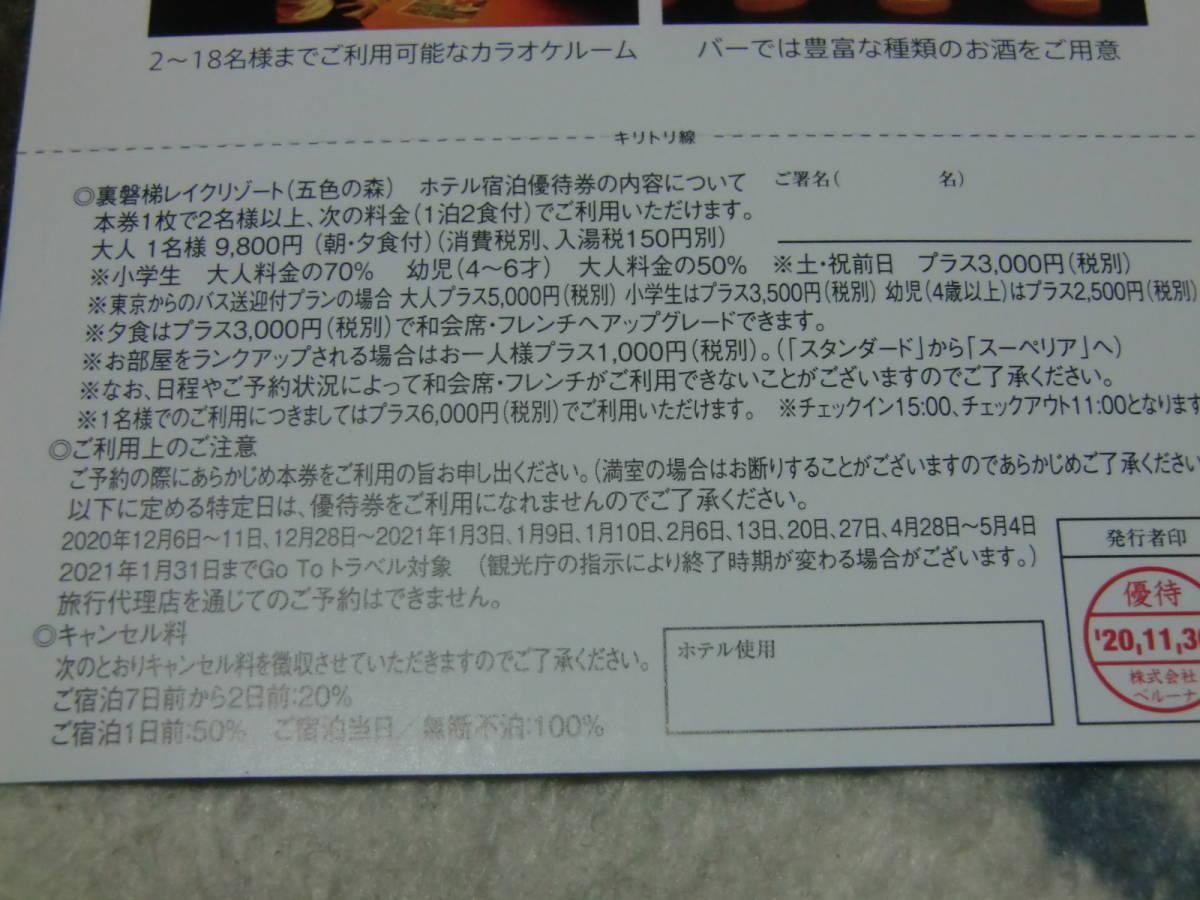 ★ ベルーナ株主優待 裏磐梯レイクリゾート ご宿泊優待券_画像2