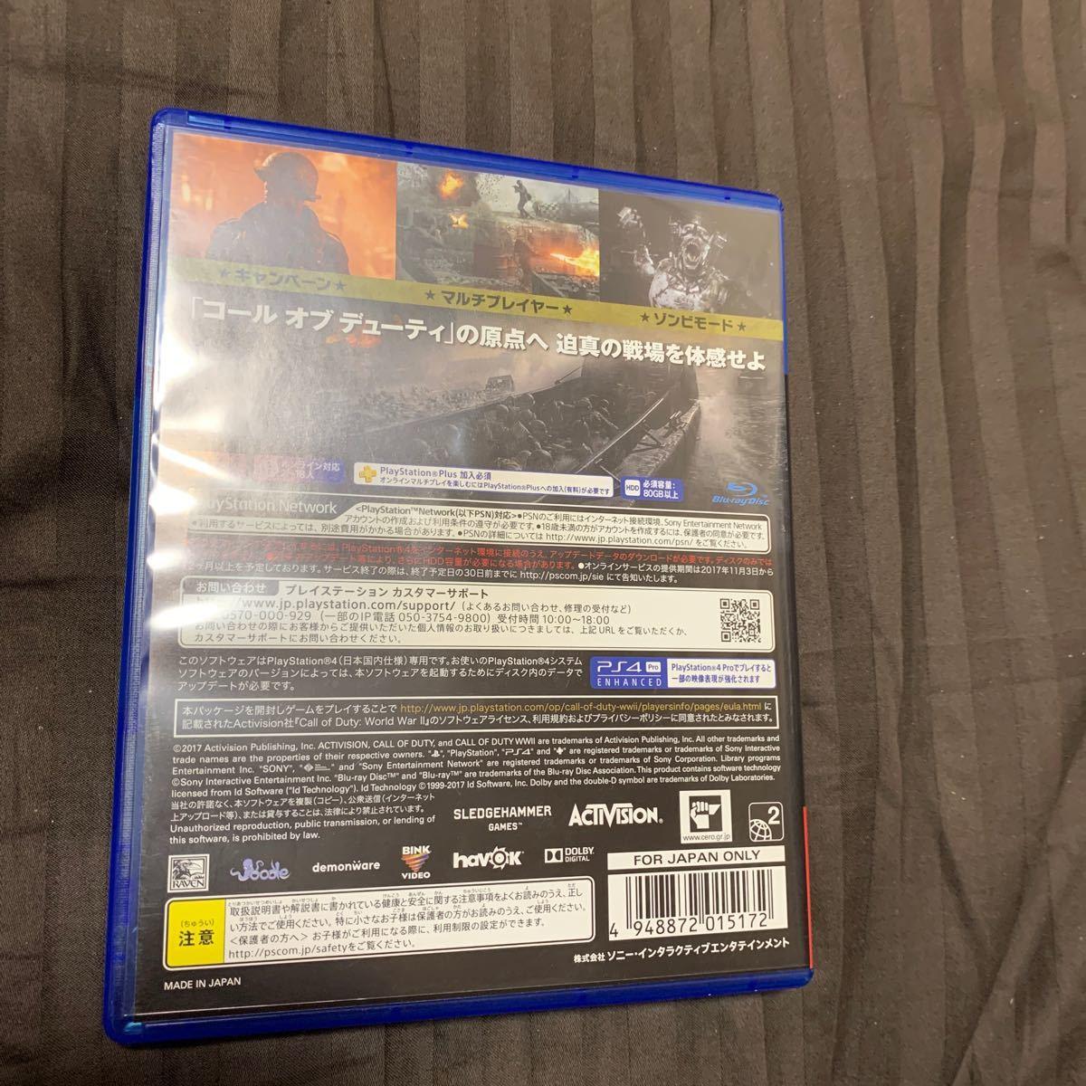 コールオブデューティ ワールドウォー PS4ソフト