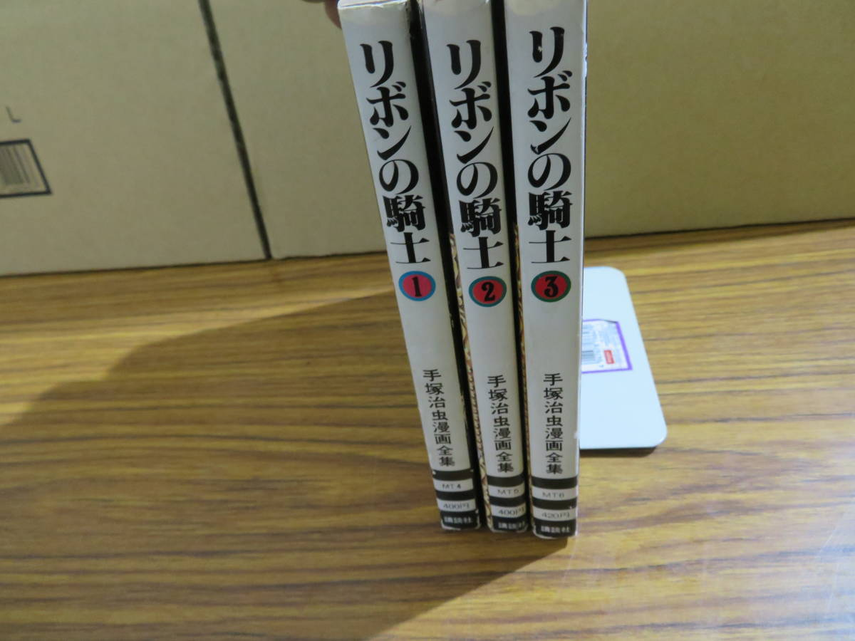 手塚治虫漫画全集 リボンの騎士 全3巻 手塚治虫_画像2