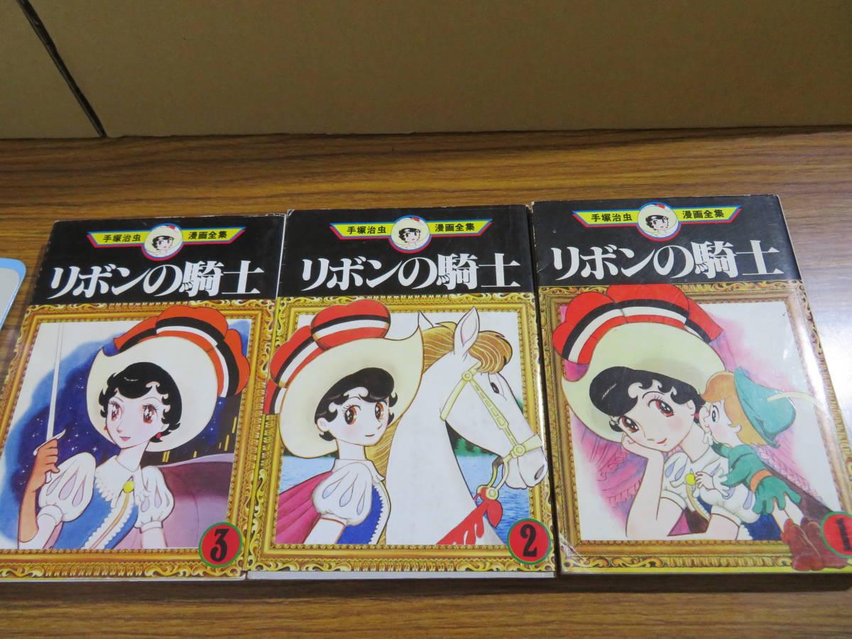 手塚治虫漫画全集 リボンの騎士 全3巻 手塚治虫_画像1