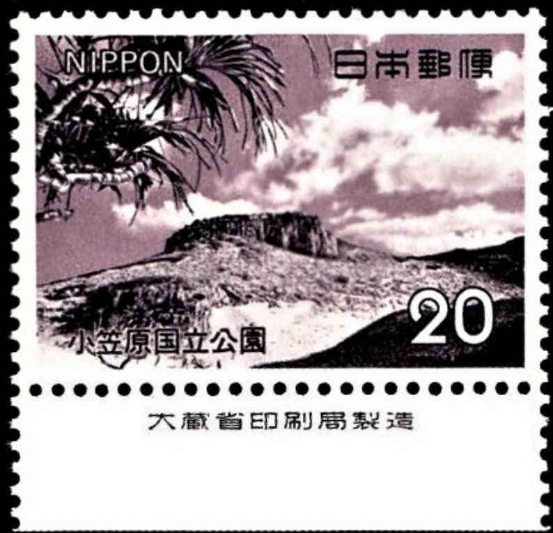 大蔵印刷製造付切手 小笠原国立公園・南島サンゴ礁 139 1-0