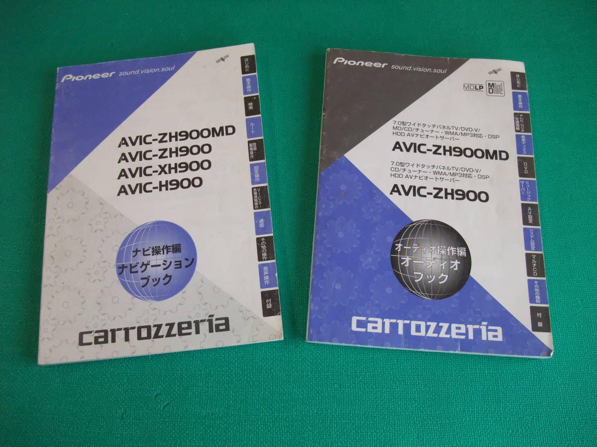 ■□カロッツェリア 2DIN型HDDナビ用取扱説明書 AVIC-ZH900MD□■_画像1