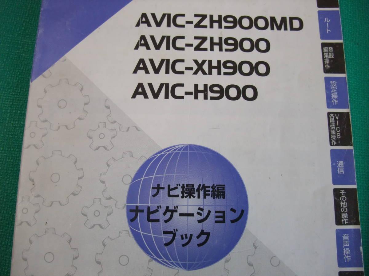 ■□カロッツェリア 2DIN型HDDナビ用取扱説明書 AVIC-ZH900MD□■_画像2