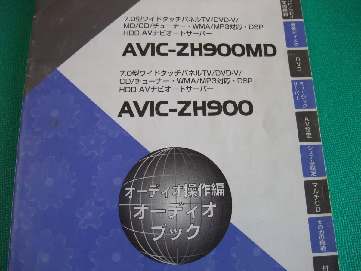 ■□カロッツェリア 2DIN型HDDナビ用取扱説明書 AVIC-ZH900MD□■_画像3