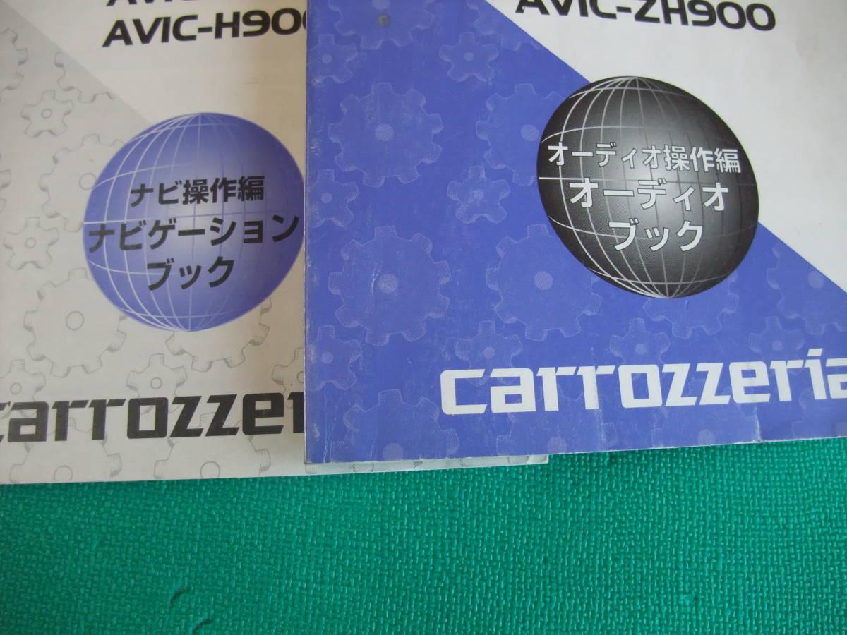 ■□カロッツェリア 2DIN型HDDナビ用取扱説明書 AVIC-ZH900MD□■_画像4