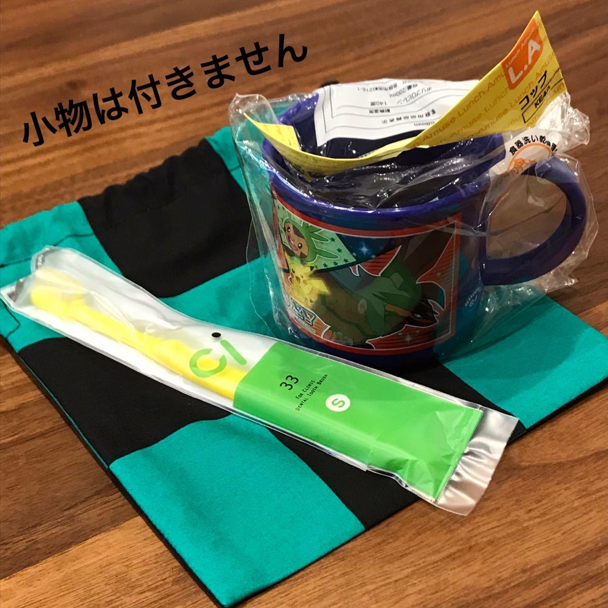 鬼滅の刃 炭治郎 巾着 袋 コップ入れ 小物入れ 緑×黒 市松模様 ハンドメイド
