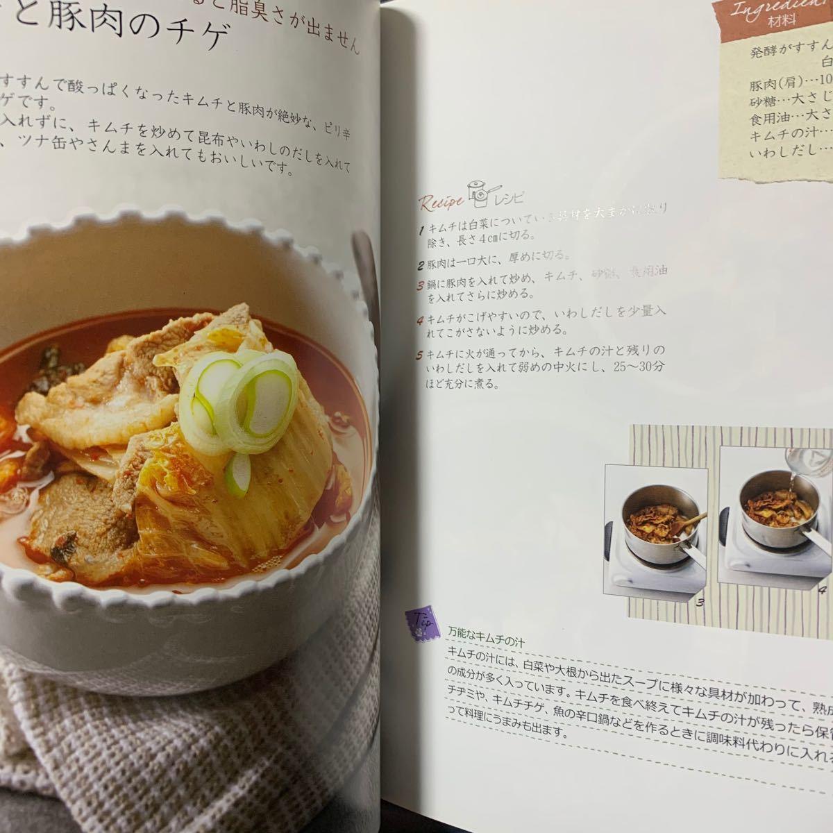 カリスマ料理研究家キム・ヨンビンの簡単!おいしい!韓国料理おうちでできる母の味