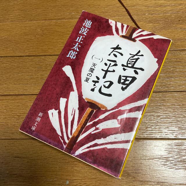 歴史AA☆「真田太平記 第1巻 改版」池波正太郎_画像1