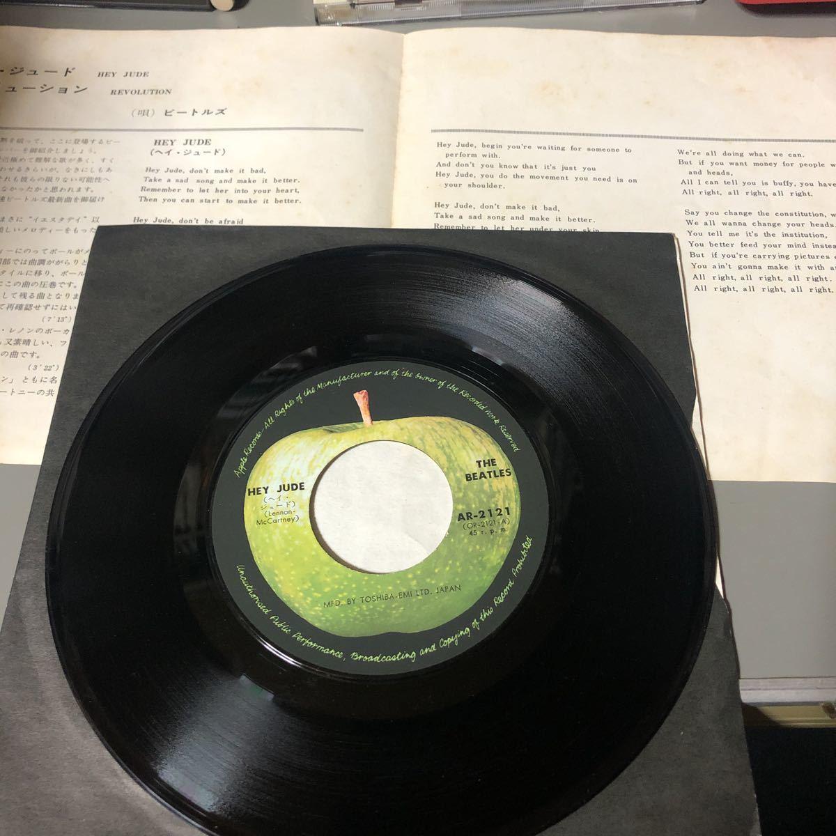 ザ・ビートルズ ヘイ・ジュード【アップル盤】国内盤7インチシングルレコード