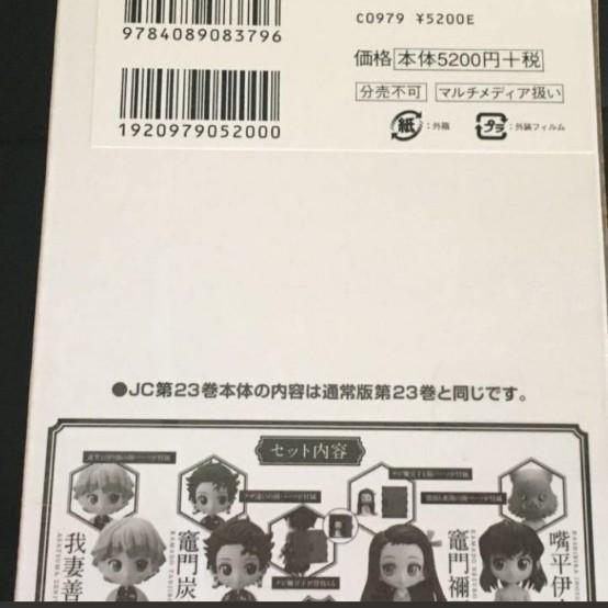 鬼滅の刃23巻 フィギュア同梱版 新品未開封
