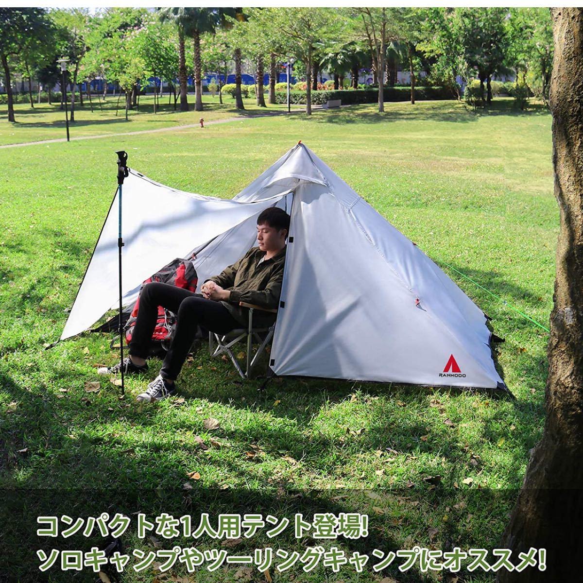 ■ソロキャンプのプロになろう■ワンポールテント 一人用 UVカット 高耐水
