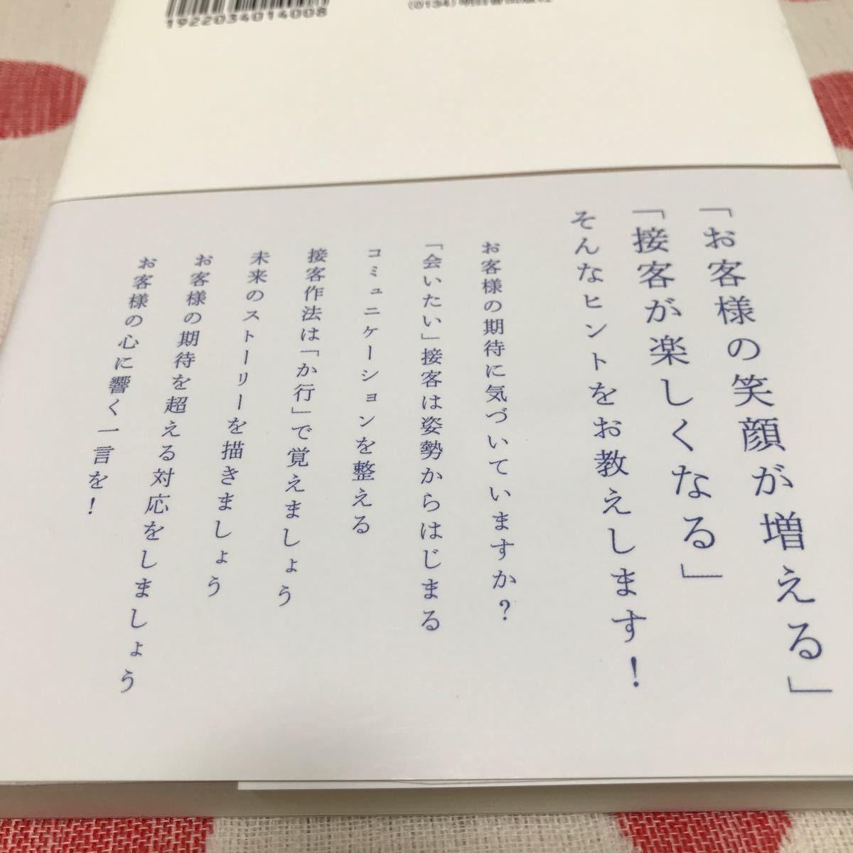 「期待以上」と思われるプロの接客作法 「あなたがいるからここに来るの!」最高の接客のしか  /明日香出版社/藤村純子