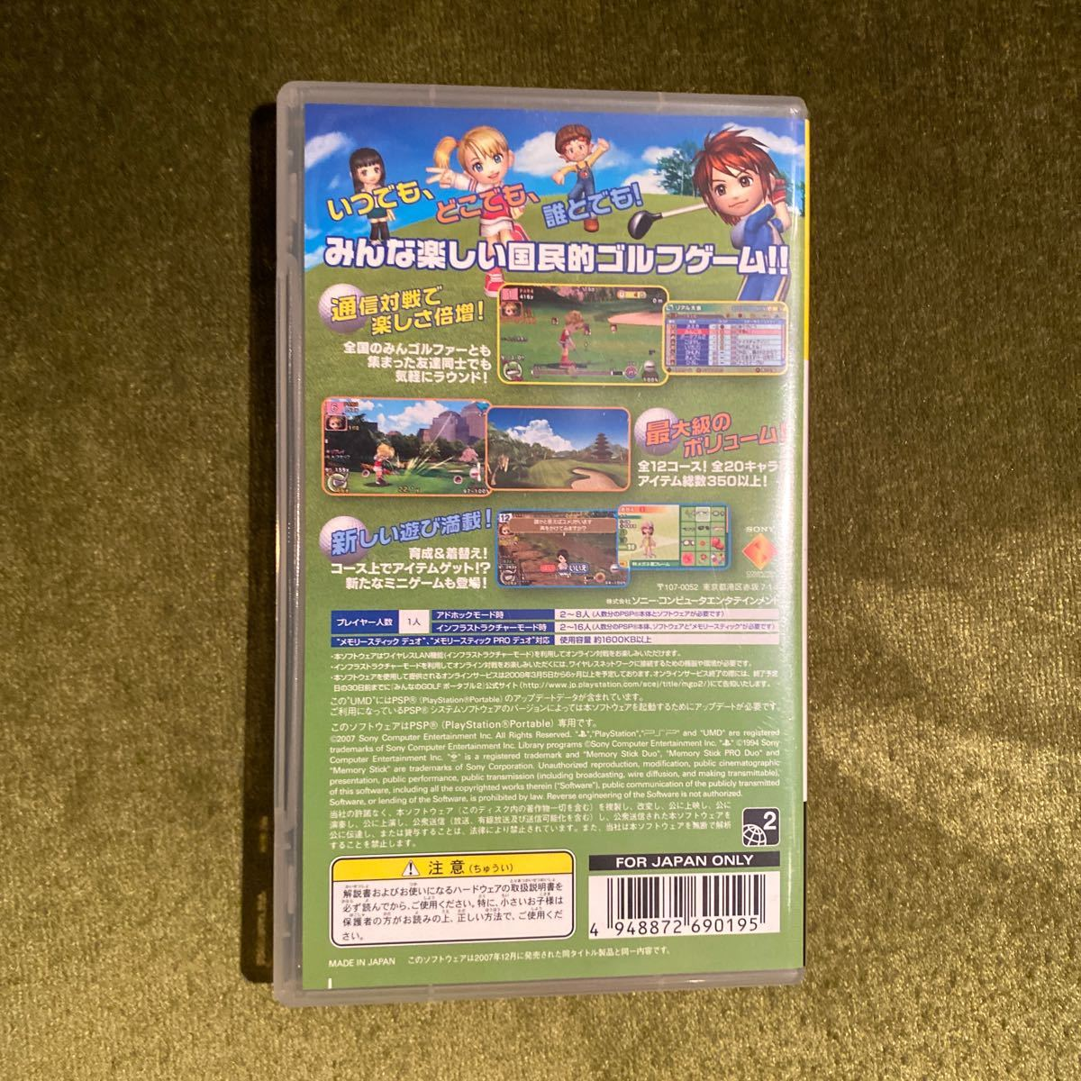 【PSP】 みんなのGOLF ポータブル2 [PSP the Best]