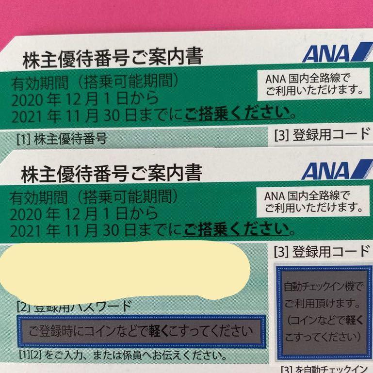 ◆◇即決◆番号通知◆ANA株主優待券◇◆~2021年11月30日_画像1