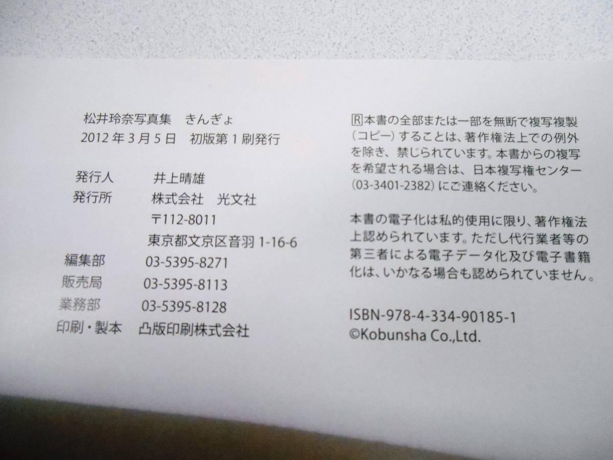 初版発行!松井玲奈 写真集 2冊セット!「きんぎょ」「 ヘメレット」 光文社 ワニブックス