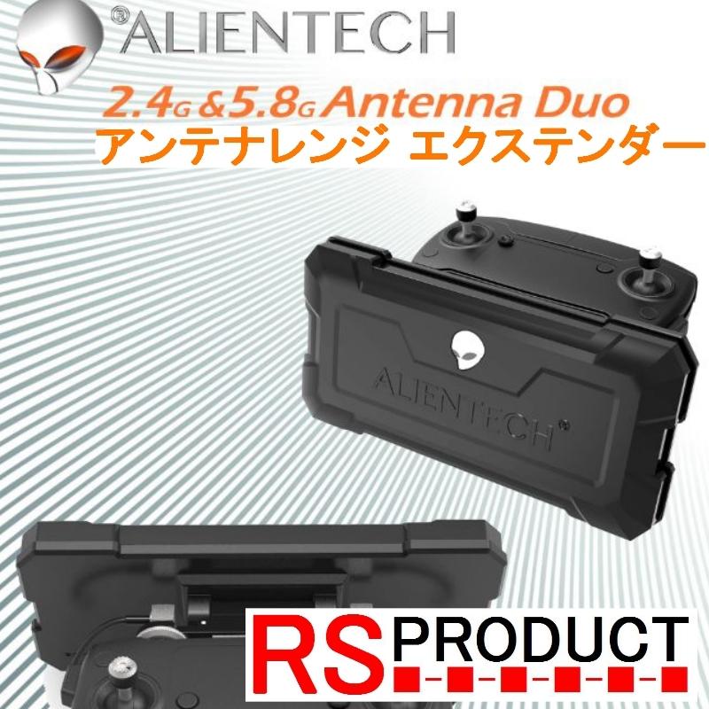 RSプロダクト Alientech DUO アンテナブースター! エイリアンテック DJI Mavic系 飛距離 映像安定性改善