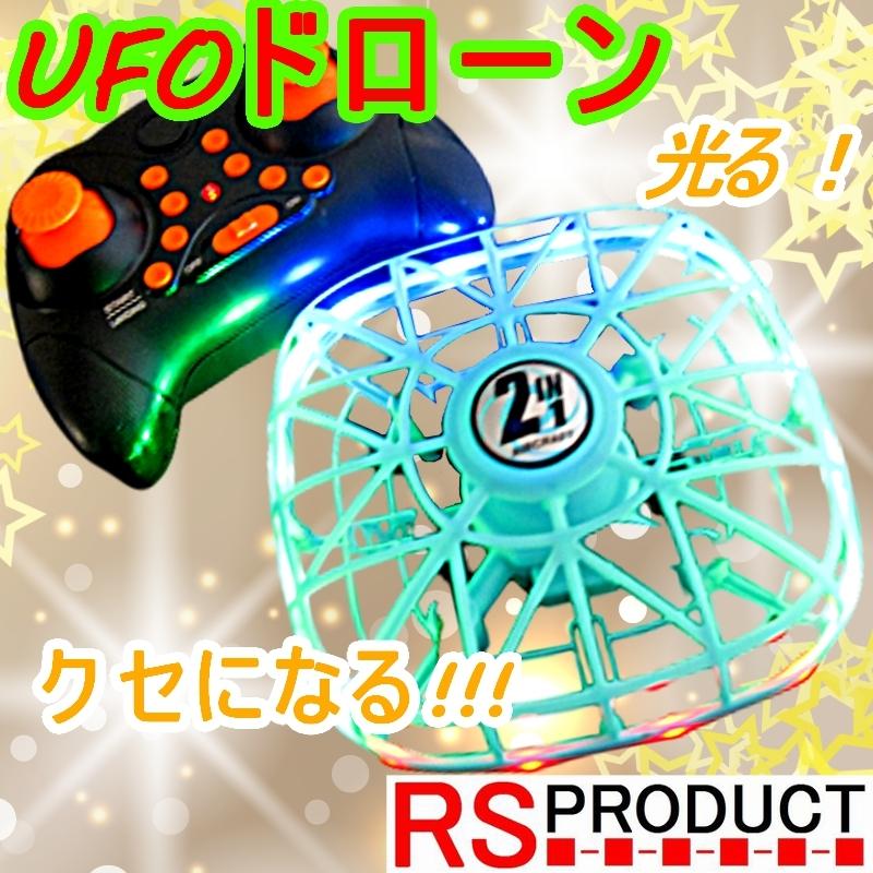 RSプロダクト 【超簡単!】UFO ドローン 障害物センサーで安心 知育玩具 子供用 プレゼント 小型 日本語説明書付 200g以下 おもちゃ 子ども