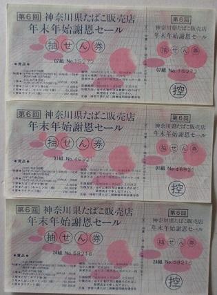 新生福引券券・東京都たばこ謝恩セール、神奈川県たばこ歳末謝恩セール。全て古い物。3組セット。_画像9