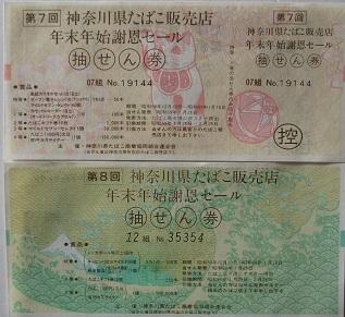 新生福引券券・東京都たばこ謝恩セール、神奈川県たばこ歳末謝恩セール。全て古い物。3組セット。_画像10