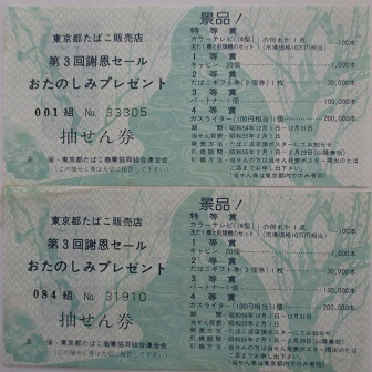 新生福引券券・東京都たばこ謝恩セール、神奈川県たばこ歳末謝恩セール。全て古い物。3組セット。_画像3