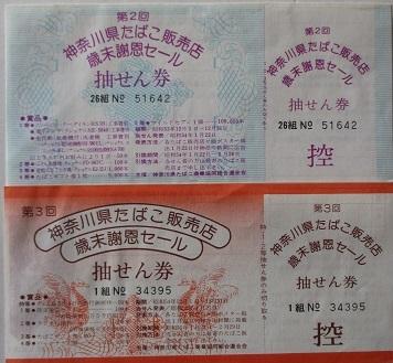 新生福引券券・東京都たばこ謝恩セール、神奈川県たばこ歳末謝恩セール。全て古い物。3組セット。_画像7
