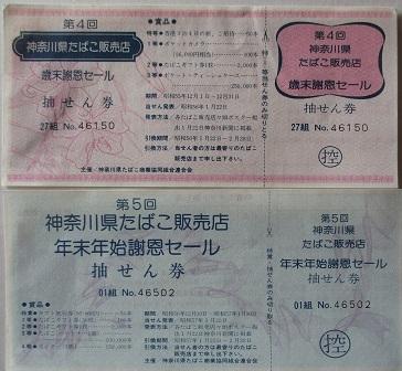 新生福引券券・東京都たばこ謝恩セール、神奈川県たばこ歳末謝恩セール。全て古い物。3組セット。_画像8