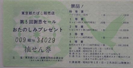 新生福引券券・東京都たばこ謝恩セール、神奈川県たばこ歳末謝恩セール。全て古い物。3組セット。_画像4