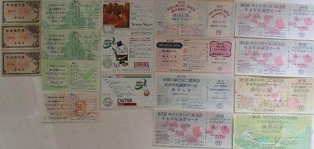 新生福引券券・東京都たばこ謝恩セール、神奈川県たばこ歳末謝恩セール。全て古い物。3組セット。_画像1