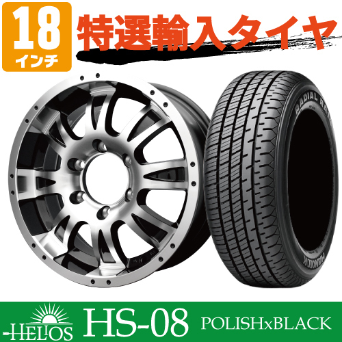 HELIOS HS-08 18インチ 7.5J+35 6H 139.7 ポリッシュ x ブラック 特選 輸入タイヤ 225/50