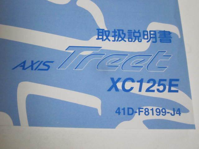 AXIS Treet アクシストリート XC125E 41D ヤマハ オーナーズマニュアル 取扱説明書 送料無料_画像2
