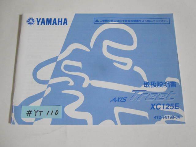 AXIS Treet アクシストリート XC125E 41D ヤマハ オーナーズマニュアル 取扱説明書 送料無料_画像1