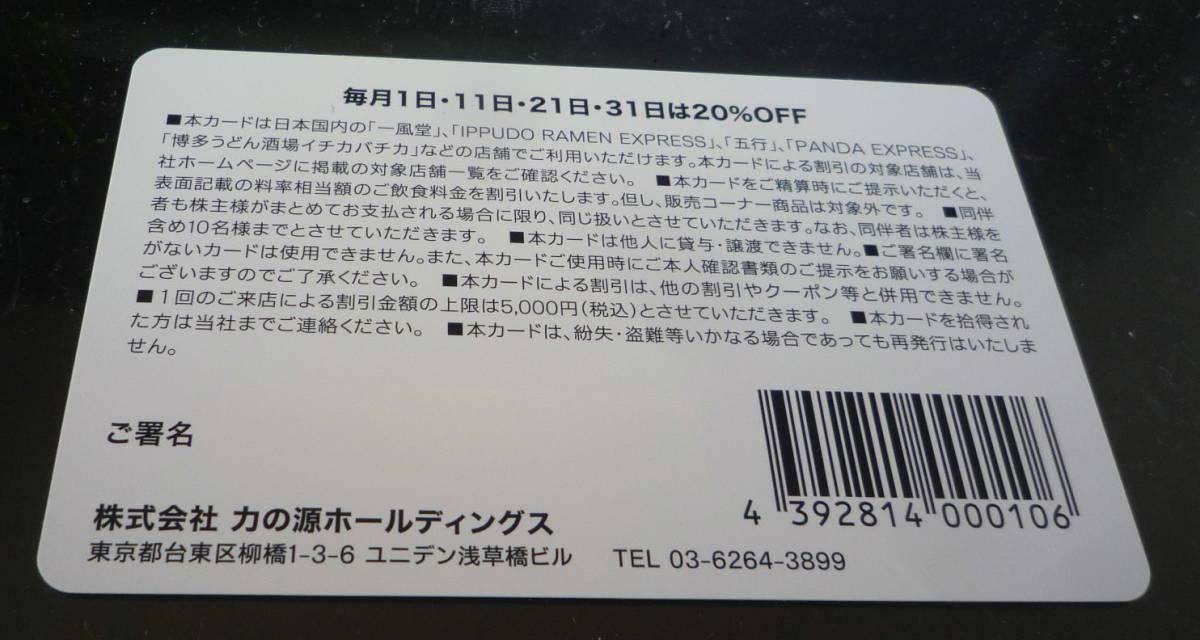 ☆即決 送料無料 力の源 株主優待券 10%OFF カード 期限20210630_画像2