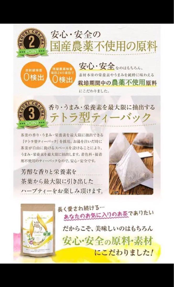 巡りchacha ノンカフェイン ブレンドティー 40包 ごぼう レンコン 菊芋